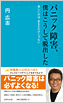 円 広志 『パニック障害、僕はこうして脱出した』