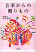 高本恭子 『やさしい音色の処方箋』