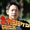 円 広志『走れシミケン』