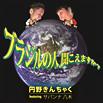 円野きんちゃく featuring サバンナ八木『ブラジルの人聞こえますか?』