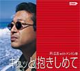 円 広志 with ドンガン隊 『ギュッと抱きしめて』