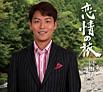 岡田ひさし 『恋情の旅』