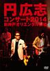 円 広志 with 野根バンド 『円 広志 コンサート2014 新神戸オリエンタル劇場』